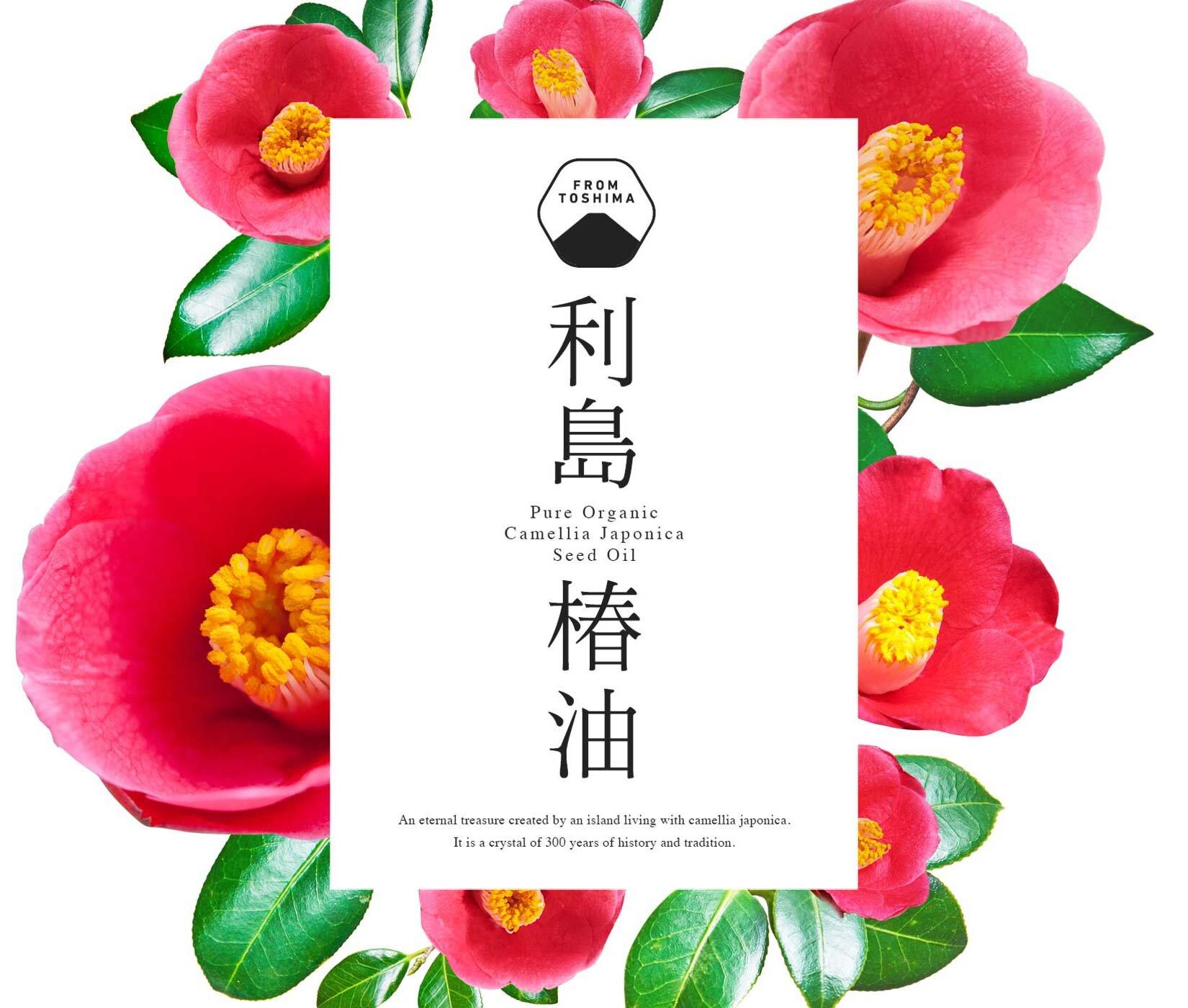 利島の椿油ブランド「神代椿」